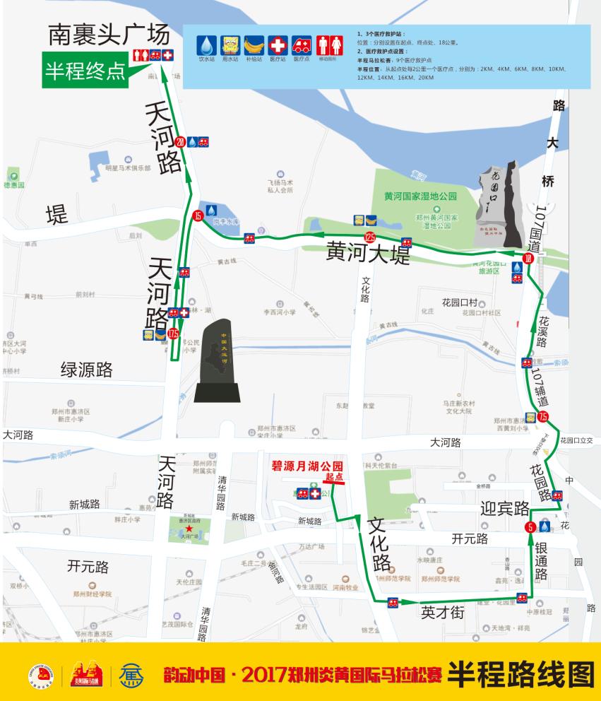 2017郑州炎黄马拉松半程路线图