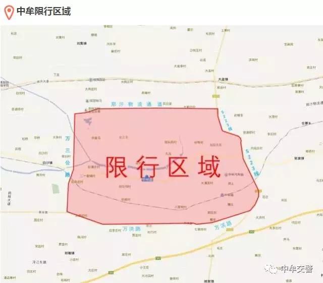 2017郑州中牟县限行通知
