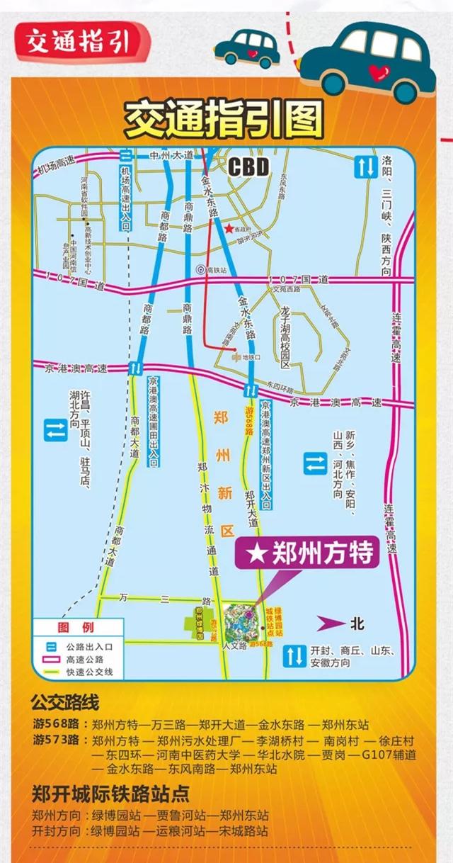 2017郑州方特圣诞节活动时间