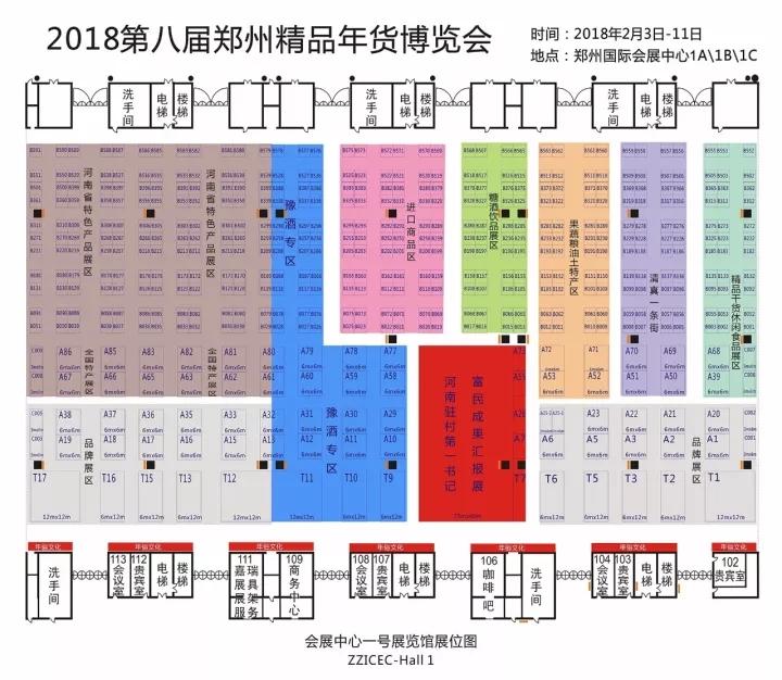 2018郑州精品年货博览会展会图