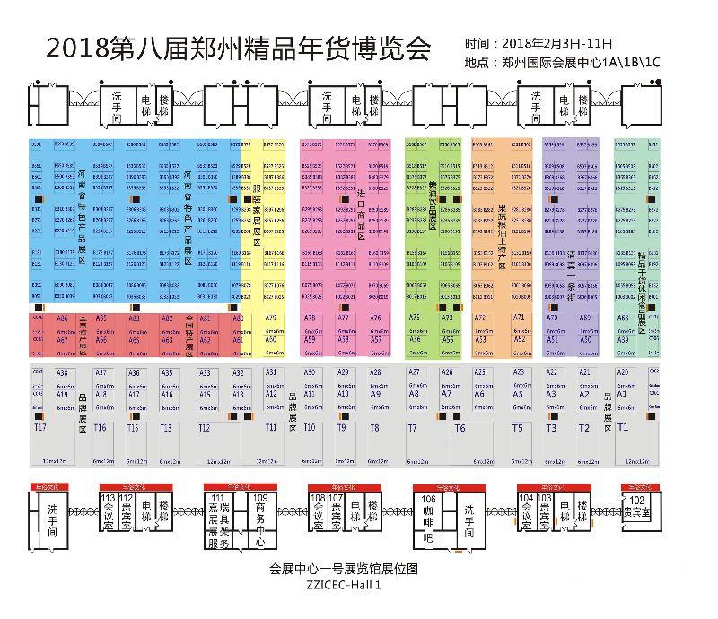2018郑州年博会有什么展品