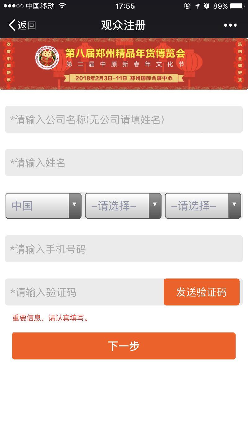 2018郑州年博会参观微信预约入口(附流程)