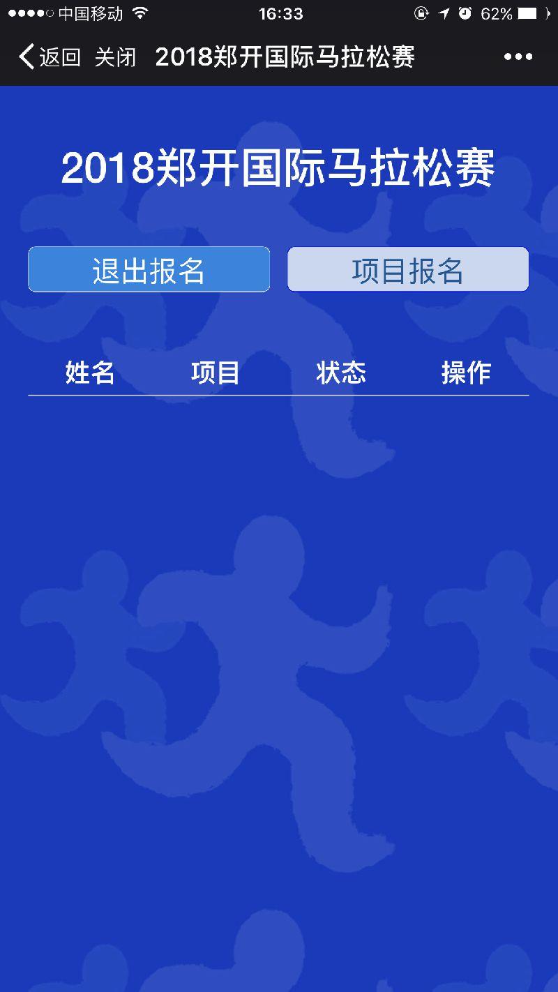 2018郑开马拉松抽签状态微信查询指南