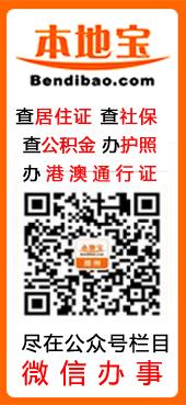 扫描郑州本地宝二维码