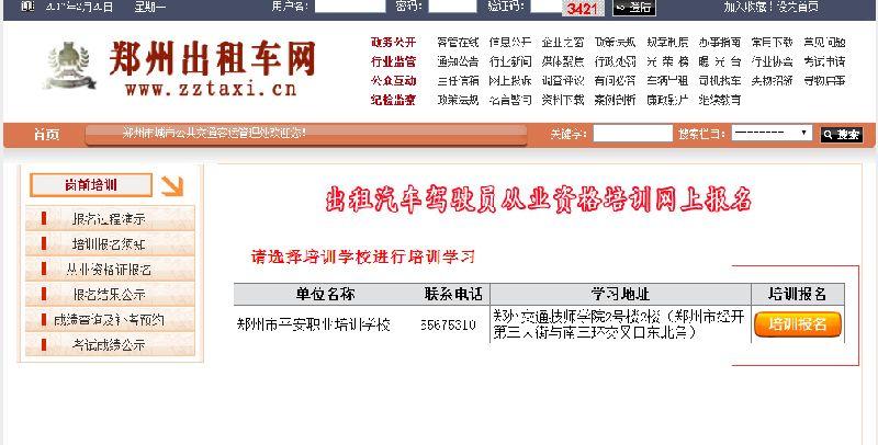 郑州网约车从业资格证网上申请流程
