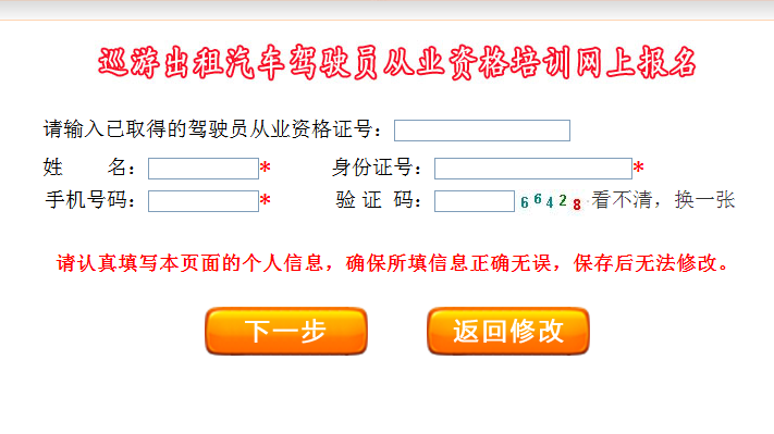 2017郑州出租车资格证网上报名指南