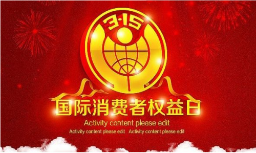 2017央视315晚会(时间+主持人+直播地址+曝光名单+视频回顾)