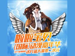 2017郑州啦啦宝贝(国际)动漫嘉