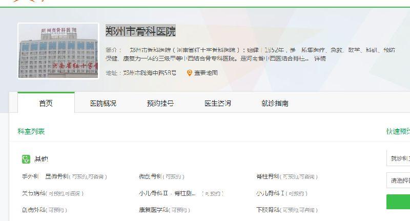 郑州市骨科医院预约网址一览