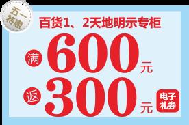 2017郑州丹尼斯七天地五一优惠汇总