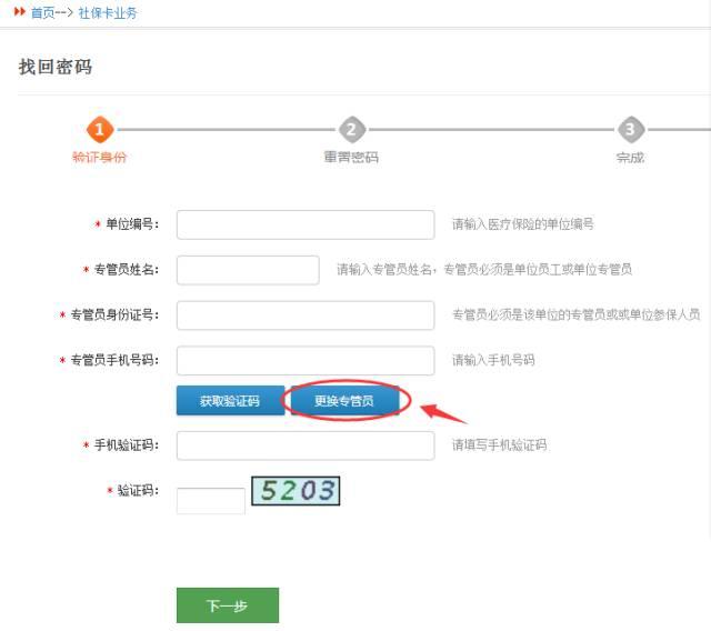 社保网单位帐户密码是什么 ZOL问答