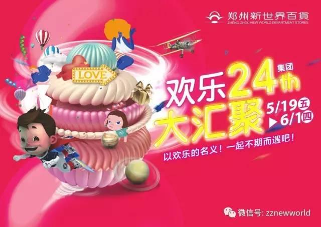 郑州新世界百货24周年庆(时间+优惠+活动)