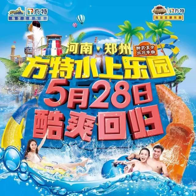 2017郑州方特水上乐园免费玩(只有一天+参与方式)