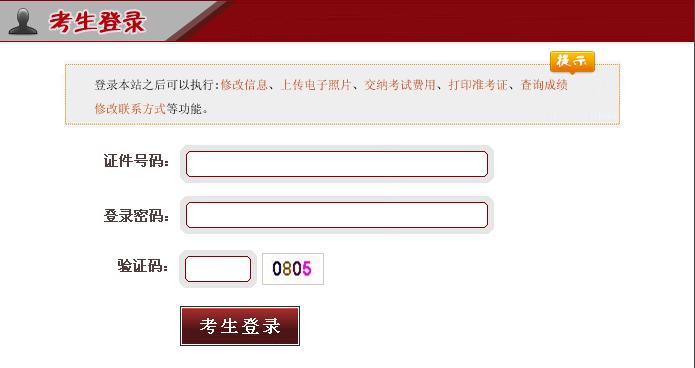 河南省2017司法考试成绩查询(时间+入口)