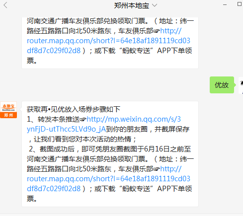 100张河南再•见优放门票免费领取(附领取指南)