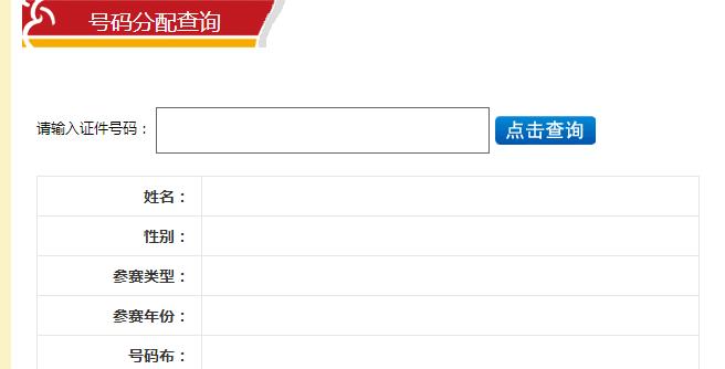 2017嵩山马拉松号码分配查询