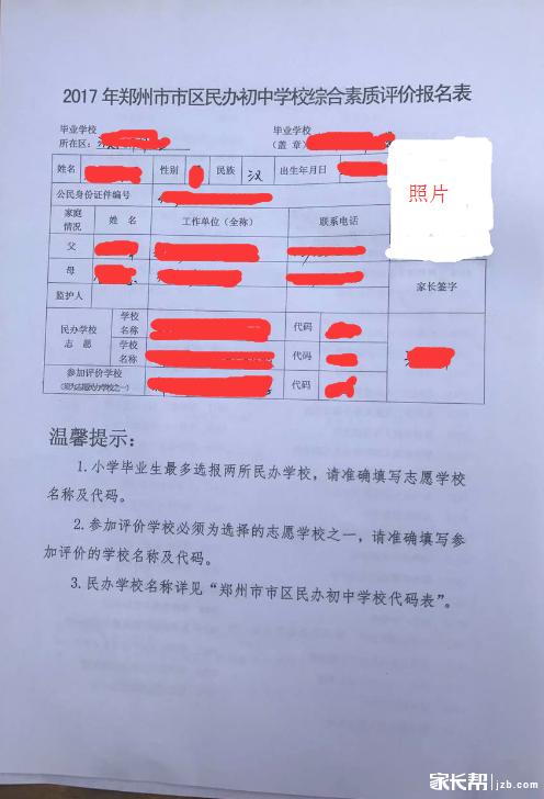民办报名表.png