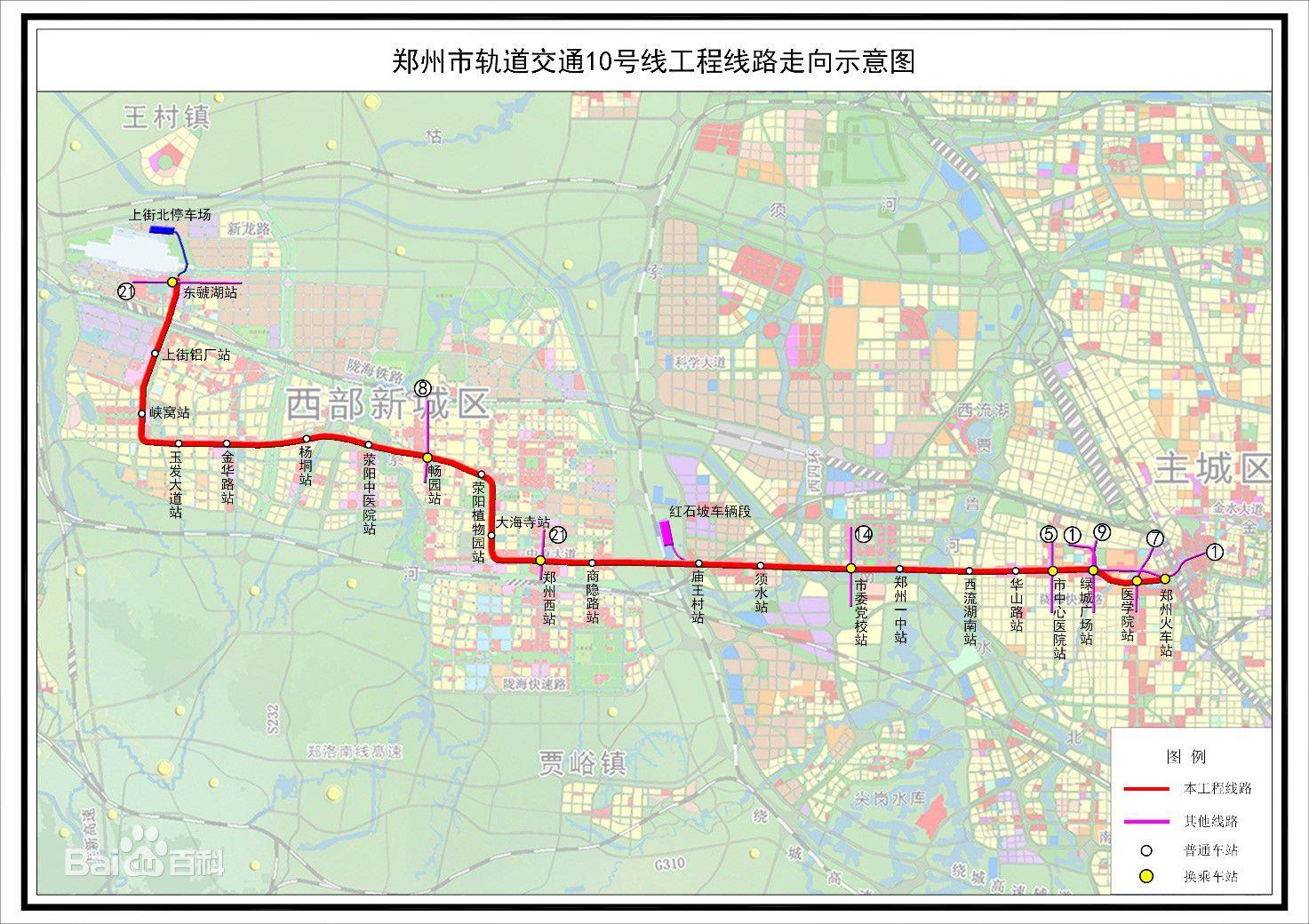 郑州地铁10号线线路图