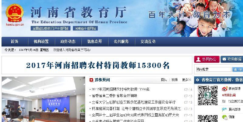 2017年河南特岗教师招聘报名入口