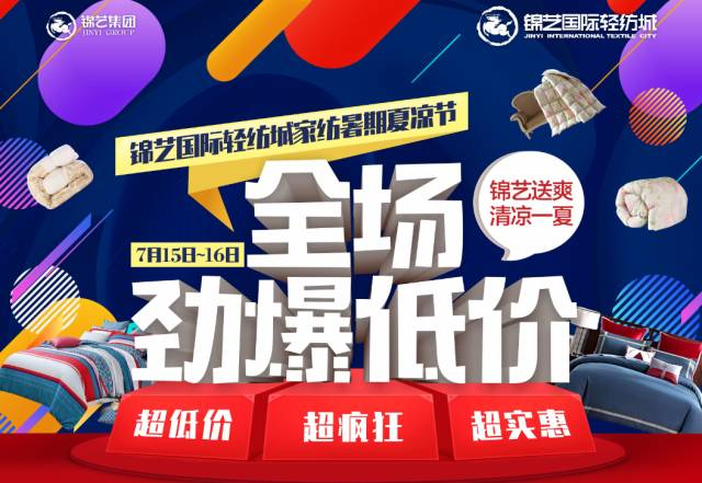 2017郑州锦艺国际轻纺城暑期夏凉节(优惠+时间)