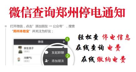 郑州停电通知2017(持续更新)