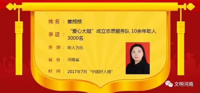 """7月""""中国好人榜""""发布 河南有7位好人上榜"""