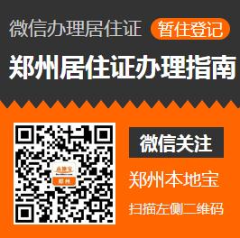 郑州居住证如何办理?