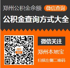 郑州住房公积金网上查询方法