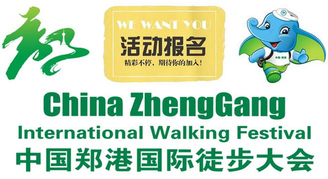 2017中国郑港徒步大会报名入口