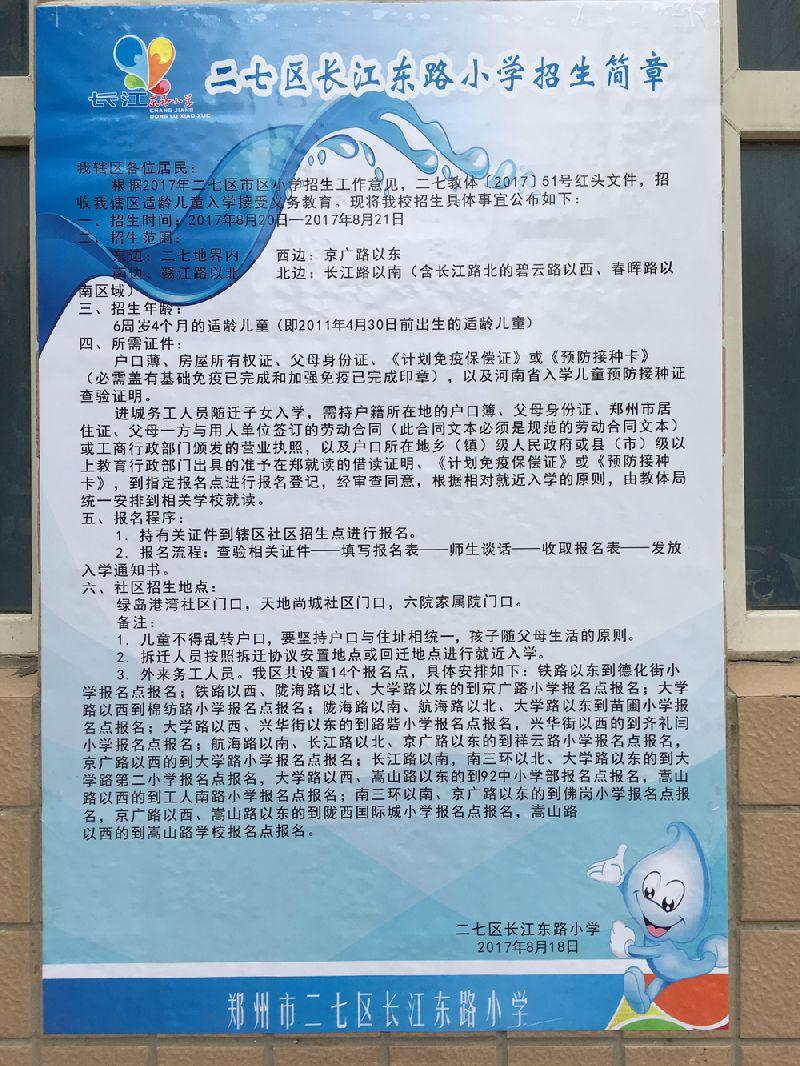 2017郑州二七区长江东路小学幼升小划片及报名指南