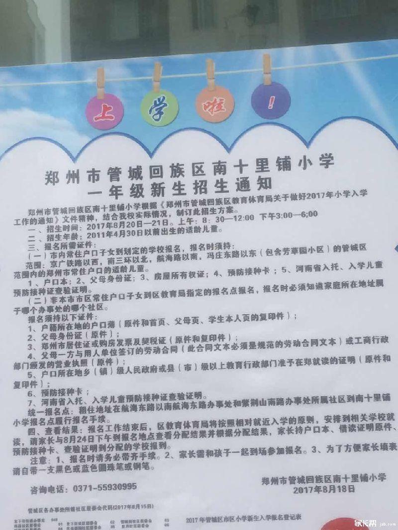 2017郑州管城区南十里铺小学幼升小划片及报名指南