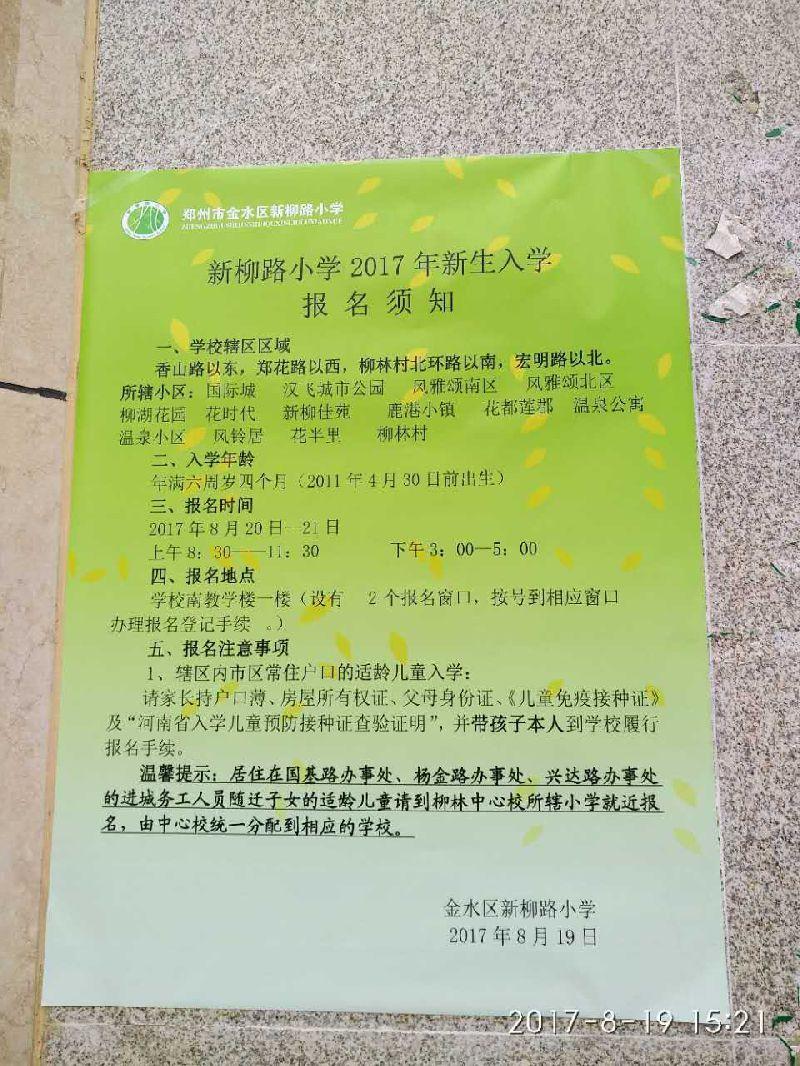 2017郑州金水区新柳路小学幼升小划片及报名指南