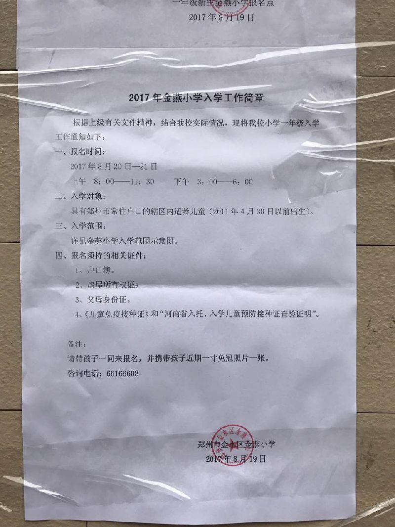 2017郑州金水区金燕小学幼升小划片及报名指南