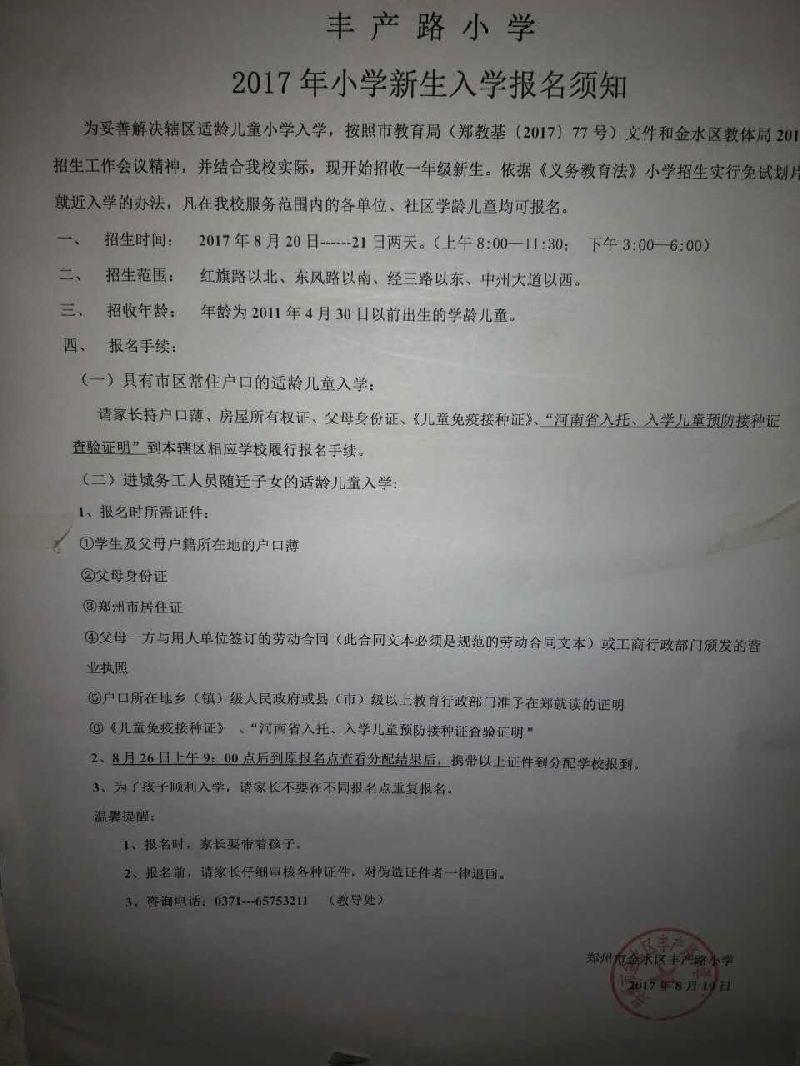 2017郑州金水区丰产路小学幼升小指南(材料+时间+划片)