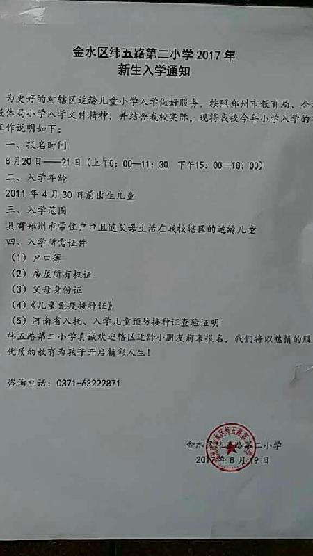 2017郑州金水区纬五路二小幼升小划片及报名指南