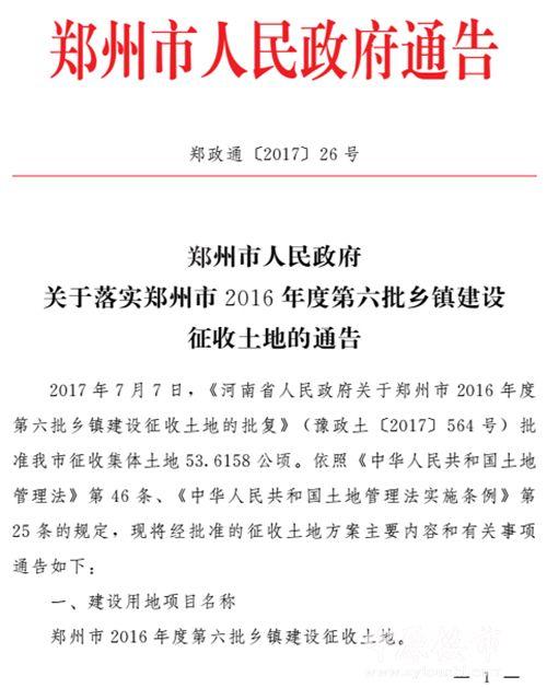 郑州将征收13个城中村2634亩建设用地(附详细位置)