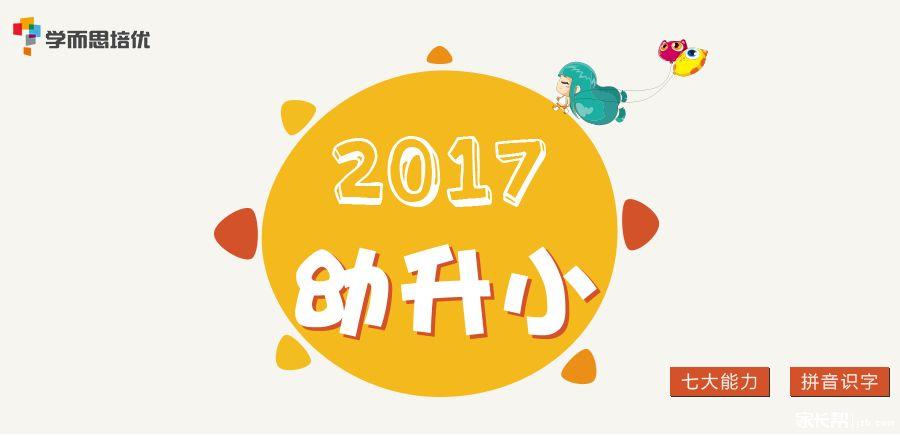 2017郑州小学入学问题解答(报名、户口、入学、划片、预防针证明)