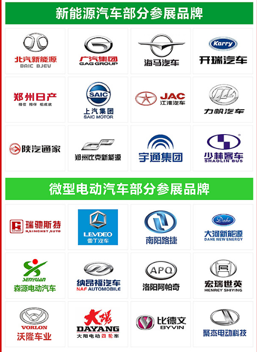 2017郑州节能与新能源汽车产业博览会时间、地点、门票