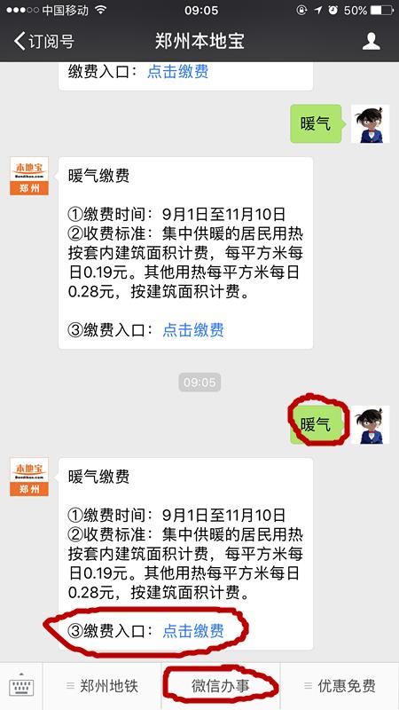 郑州暖气微信缴费入口