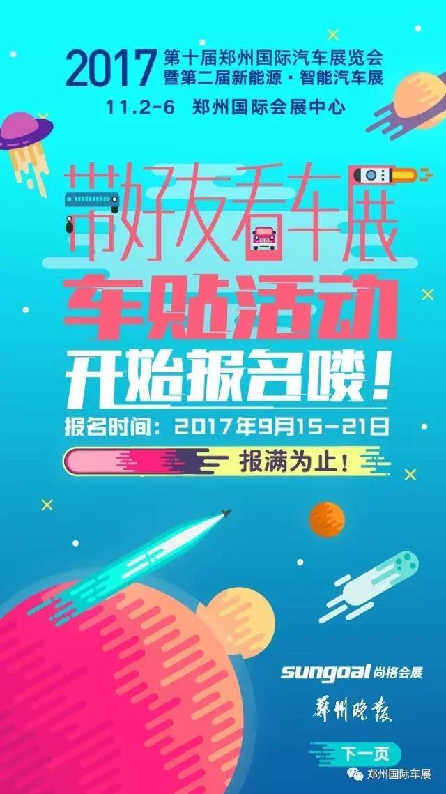 2017郑州国际车展贴车贴活动(时间+规则+福利)