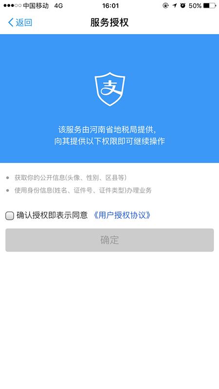 2018年度郑州居民医保支付宝缴费指南