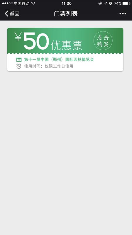 郑州园博园微信购票指南