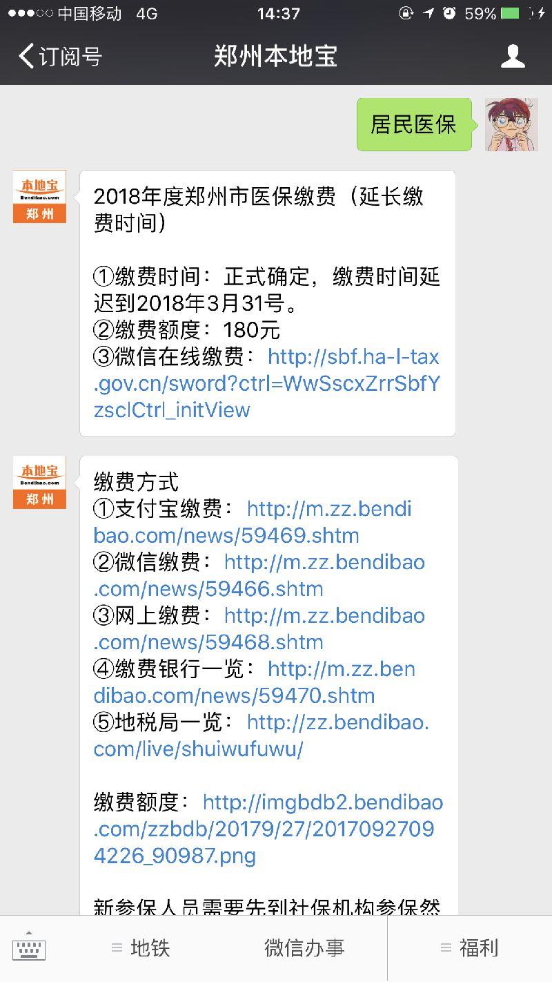 正式确定!郑州居民医保缴费延迟到3月31日!