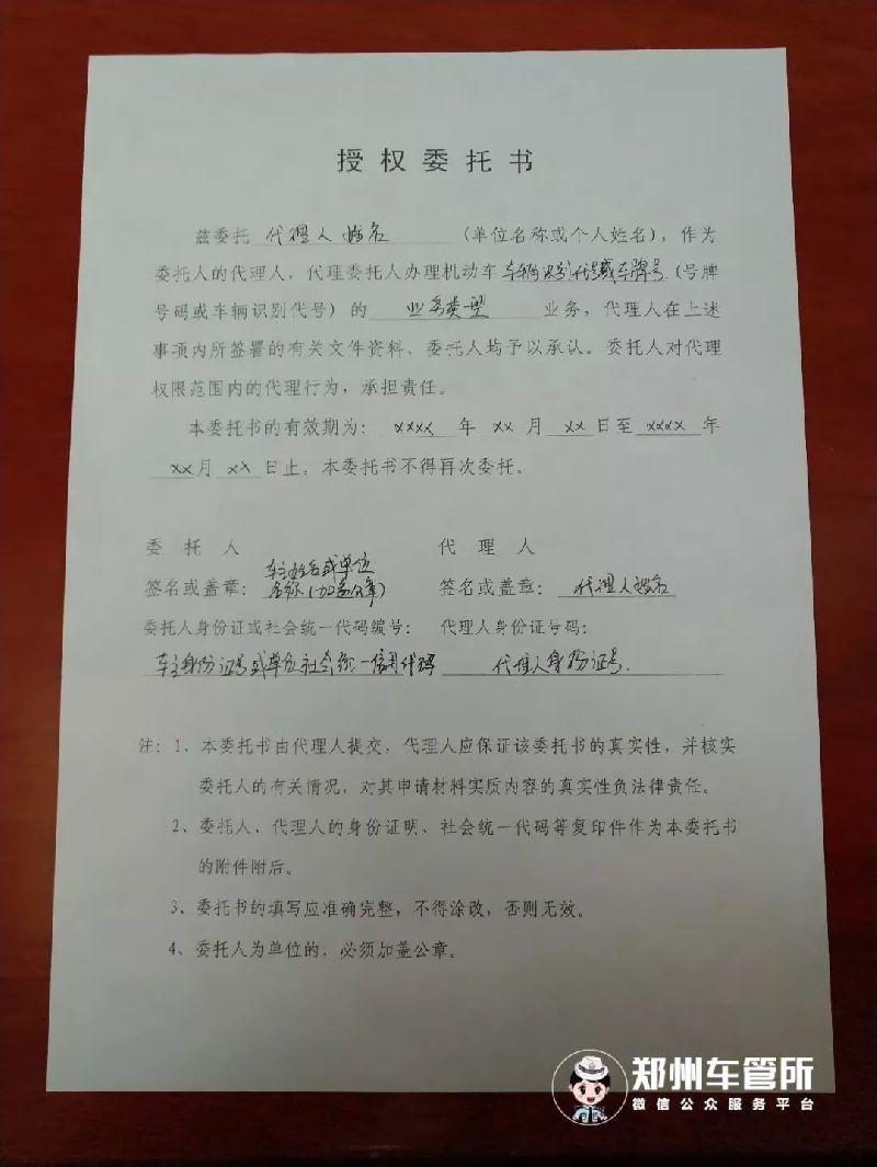 机动车行驶证_郑州新车上牌材料及费用一览- 郑州本地宝