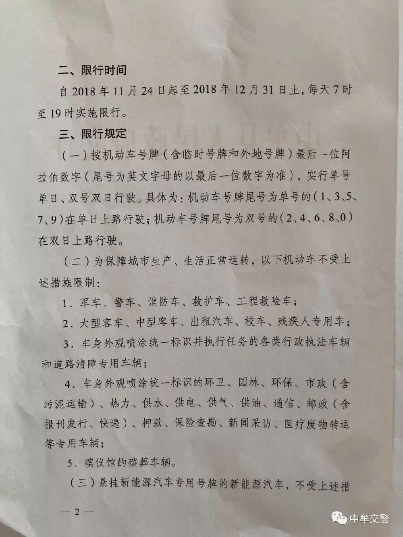 2018中牟单双号限行政策(时间 规定 区域)