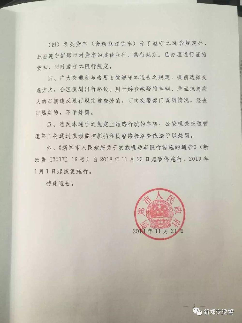 2018新郑单双号限行政策(时间 区域 规定)