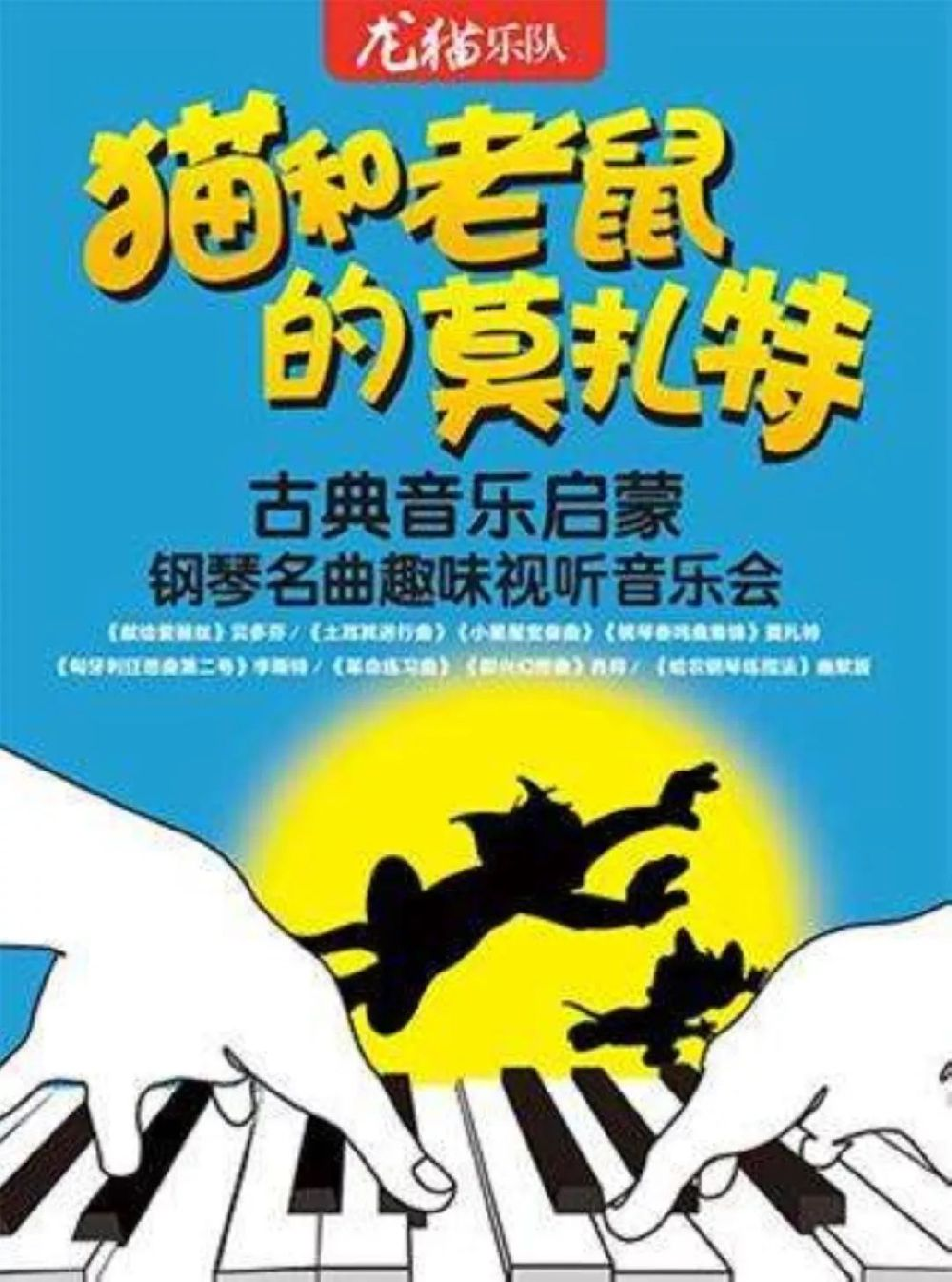 2018郑州古典音乐启蒙钢琴名曲趣味视听音乐会时间、地点