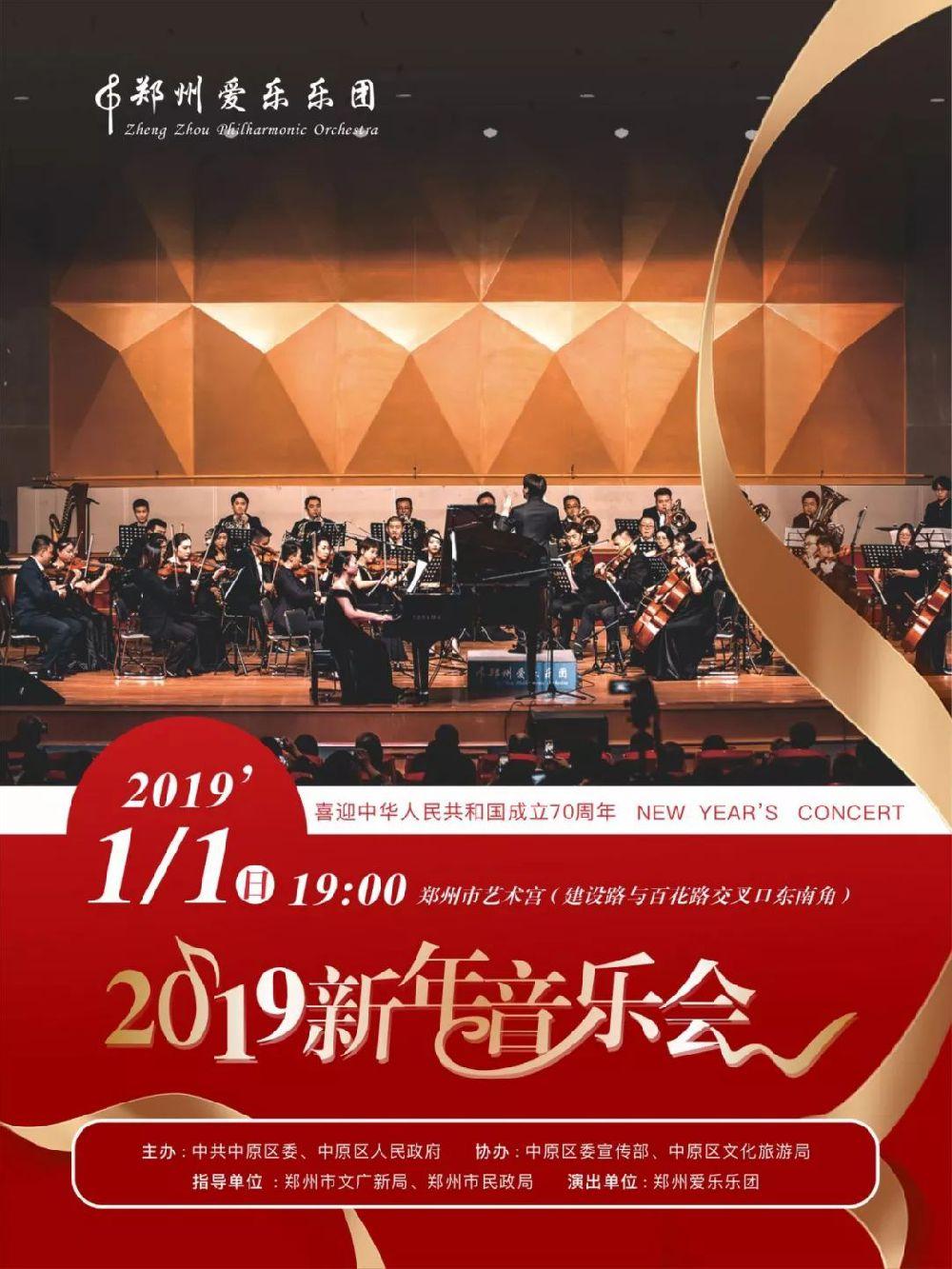 2019年郑州爱乐乐团新年音乐会(时间 安排 地点)