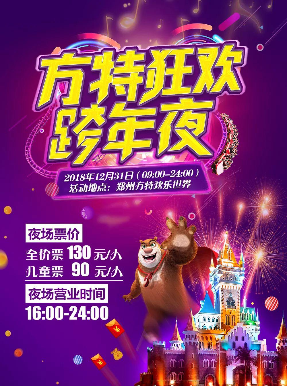 2019郑州方特跨年活动(时间 门票 安排)