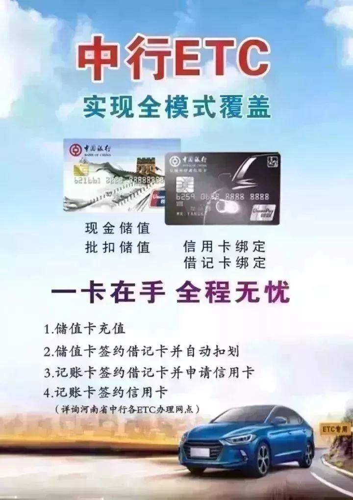 河南etc中国银行免费办理指南(条件 优惠 时间)